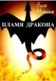 Книга Пламя Дракона. Часть 1 (СИ) автора Элли Мишина