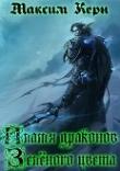 Книга Пламя драконов - зелёного цвета (СИ) автора Максим Керн