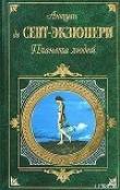 Книга Планета людей автора Антуан де Сент-Экзюпери
