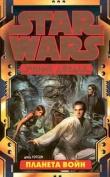 Книга Планета войн автора Джуд Уотсон