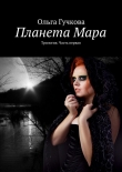 Книга ПланетаМара. Трилогия. Книга первая автора Ольга Гучкова