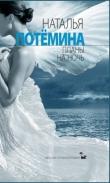 Книга Планы на ночь автора Наталья Потемина