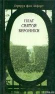Книга Плат Святой Вероники автора Гертруд фон Лефорт