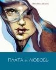 Книга Плата за любовь автора Светлана Беллас