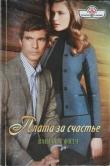 Книга Плата за счастье автора Ванесса Фитч