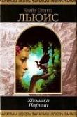 Книга Плавание «Утреннего Путника» автора Клайв Стейплз Льюис