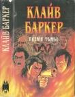 Книга Племя тьмы (Авт. сборник) автора Клайв Баркер