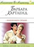 Книга Плененное сердце автора Барбара Картленд