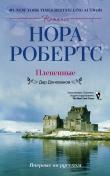 Книга Плененные автора Нора Робертс
