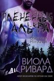 Книга Плененный альфа (ЛП) автора Виола Ривард