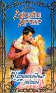 Книга Пленительные мечты автора Джейн Арчер
