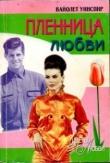 Книга Пленница любви автора Вайолет Уинспир (Винспиер)