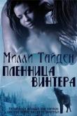 Книга Пленница Винтера (ЛП) автора Милли Тайден