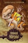 Книга Пленник короны автора Александр Бушков