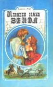 Книга Пленник замка Зенды автора Хоул Энтони