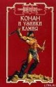 Книга Пленники Камня 1.Узники камня автора Брэнт Йенсен