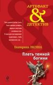 Книга Плеть темной богини автора Екатерина Лесина