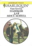 Книга Плейбой для мисс Мейпл автора Кара Колтер