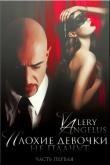 Книга Плохие девочки не плачут автора Valery Angulys