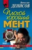 Книга Плохой хороший мент автора Вячеслав Денисов