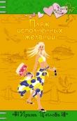 Книга Пляж исполненных желаний автора Ирина Щеглова