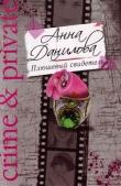 Книга Плюшевый свидетель автора Анна Данилова