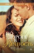 Книга По дороге в вечность автора Дж. А. Редмирски