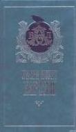 Книга По найму автора Лесли Поулс Хартли