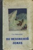 Книга По нехоженной земле автора Георгий Ушаков