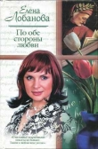 Книга По обе стороны любви автора Елена Лобанова