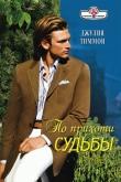 Книга По прихоти судьбы автора Джулия Тиммон