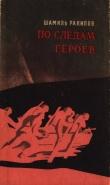 Книга По следам героев автора Шамиль Ракипов