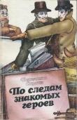 Книга По следам знакомых героев автора Бенедикт Сарнов