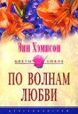Книга По волнам любви автора Энн Хэмпсон (Хампсон)