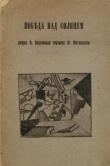 Книга Победа над Солнцем автора Алексей Крученых