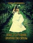 Книга Побег от отчаяния. Пророчество сирены автора Юлия Котова