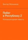 Книга Побег в Республику Z автора Виктор Мельников
