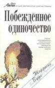 Книга Побежденное одиночество автора Шерил Вудс