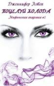 Книга Поцелуй холода (ЛП) автора Дженнифер Эстеп