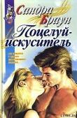 Книга Поцелуй-искуситель (Медовый поцелуй) автора Сандра Браун