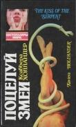 Книга Поцелуй змеи автора Ксавьера Холландер
