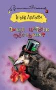 Книга Почём цветочек аленький? автора Татьяна Луганцева