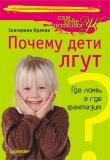 Книга Почему дети лгут? Где ложь, а где фантазия автора Екатерина Орлова