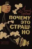 Книга Почему это страшно автора Алексей Чертков