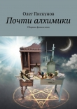Книга Почти алхимики автора Олег Пискунов