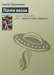 Книга Почти весна автора Сергей Лукьяненко