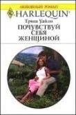 Книга Почувствуй себя женщиной автора Триш Уайли