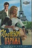 Книга Под небом Парижа автора Мелани Кертис