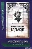 Книга Под новым серпом автора Константин Бальмонт