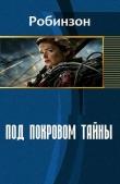 Книга Под покровом тайны (СИ) автора Робинзон